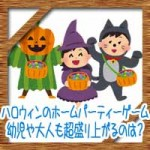 ハロウィンのホームパーティーゲーム!幼児や大人も超盛り上がるのは?