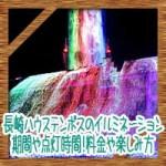 長崎ハウステンボスのイルミネーション期間に点灯時間!料金や楽しみ方