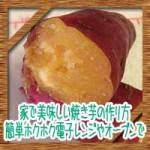 家で美味しい焼き芋の作り方!簡単ホクホク電子レンジやオーブンで♪