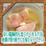 安い鶏胸肉を柔らかくする方法!唐揚げ照り焼きにも使える下ごしらえ