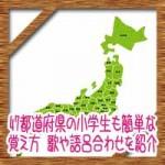 日本地図47都道府県の小学生も簡単な覚え方!歌や語呂合わせを紹介
