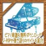 ピアノ楽譜を無料ダウンロード!簡単J-POPや弾き語りのサイトを紹介