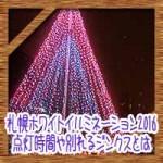 札幌ホワイトイルミネーション2016!点灯時間や別れるジンクスとは