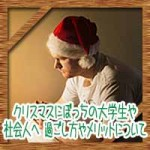 クリスマスにぼっちの大学生や社会人へ!過ごし方やメリットについて