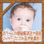 赤ちゃんの便秘解消法や原因!オリゴ糖やマッサージにびわ茶が効果的?