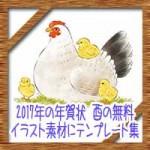 2017年の年賀状!酉の無料イラスト素材にテンプレート集