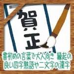 書き初めの言葉で大人向き!縁起の良い四字熟語や二文字の漢字