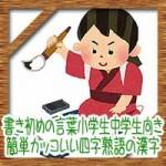 書き初めの言葉小学生中学生向き!簡単カッコいい四字熟語二文字の漢字