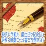 彼氏に手紙を!誕生日や記念日に男性を感動させる書き方例文は?