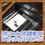 自炊に最適なDurodex自炊裁断機200DX!100均グッズでズレを少なくできる?