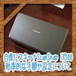 自炊におすすめスキャナScanSnap iX500!効率的な手順や設定について