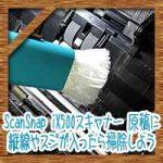 ScanSnap iX500スキャナー!原稿に縦線やスジが入ったら掃除しよう