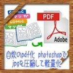 自炊(本の電子書籍化)のpdf化!photoshopでjpgを圧縮して軽量化