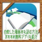 自炊した漫画本や電子書籍を読む方法!おすすめ無料アプリを紹介