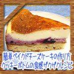 簡単ベイクドチーズケーキの作り方!土台クッキーボトムの食感ザクザクレシピ