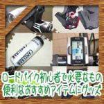 ロードバイク初心者で必要なもの・便利なおすすめアイテムにグッズは?