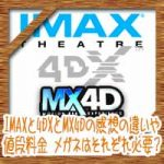 IMAXと4DXとMX4Dの感想の違いや値段料金!メガネはそれぞれ必要?