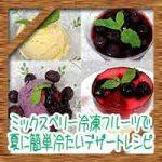 ミックスベリー冷凍フルーツで!夏に簡単冷たいデザートレシピ