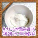 生クリームの代わりや代用品の作り方!牛乳豆乳やヨーグルトは使える?