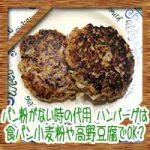パン粉がない時の代用!ハンバーグは食パン小麦粉や高野豆腐でOK?