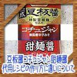 豆板醤コチュジャン甜麺醤!代わりや代用レシピの作り方に違いについて