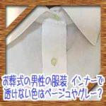 お葬式の男性の服装!ワイシャツインナーで透けない色はベージュやグレー?