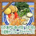 天ぷら粉がない時の代用!天ぷら衣を小麦粉片栗粉やマヨネーズでサクサクに!