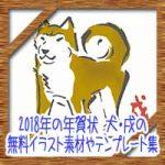 2018年の年賀状!犬・戌の無料イラスト素材やテンプレート集