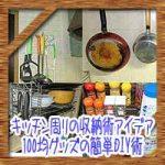 キッチン周りの整理や収納術アイデア!100均グッズの簡単DIY術