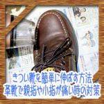 きつい革靴を簡単に伸ばす、広げる方法!親指や小指が痛い時の対策とは